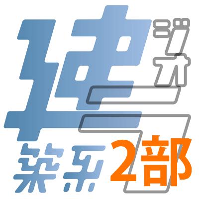 建築系ラジオロゴ