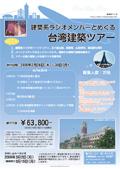 taiwan_tour.jpg