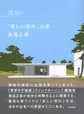 babamasataka.jpgのサムネール画像