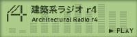 建築系ラジオr4